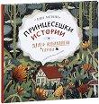 Принцесешки истории и други необикновени случки - Катя Антонова -