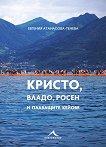 Кристо, Владо, Росен и плаващите кейове - Евгения Атанасова-Тенева -