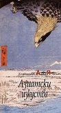 Азиатски изкуства - книга