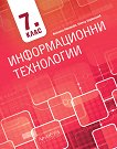 Информационни технологии за 7. клас + CD - Ангелина Аврамова, Петър Хаджилалов -