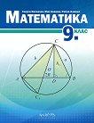 Математика за 9. клас - Мая Алашка, Райна Алашка, Георги Иванов - детска книга