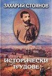 Съчинения в 8 тома - том 3: Исторически трудове - Захарий Стоянов -