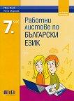 Работни листове по български език за 7. клас - Иван Инев, Петя Маркова -