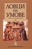 Ловци на умове: Лекции по антропология - 3 част - Васил Гарнизов, Цвете Лазова - книга
