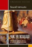 Чук за вещици - Вацлав Каплицки - книга