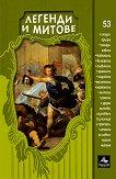 Легенди и митове - книга