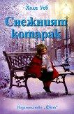 Снежният котарак - Холи Уеб - книга