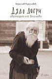 Дядо Добри Светецът от Байлово - книга