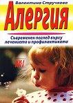 Алергия - Съвременен поглед върху лечението и профилактиката - Валентина Стручкова -