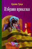 Избрани приказки от Братя Грим - книга