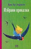 Избрани приказки от Ханс Кристиан Андерсен - детска книга