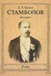 Стамболов Биография - книга