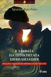 В захвата на прикритата цивилизация - Христо Буковски -