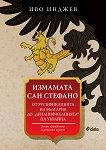 """Измамата """"Сан Стефано"""" - Иво Инджев - книга"""