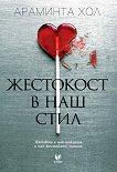 Жестокост в наш стил - Арминта Хол - книга