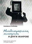 Автобиографията, мемоарите и други жанрове - Паулина Стойчева -