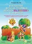 Заедно: В нашите детски очички колко вълшебно е всичко за 3. и 4. група на детската градина - Теодора Вълева -