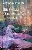 Дневникът на еврейската принцеса - Саулюс Шалтянис -