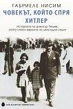 Димитър Пешев : Човекът, който спря Хитлер - Габриеле Нисим - книга