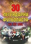30 легендарни футболисти на ХХ век - Анна Покровская, Сава Костов -