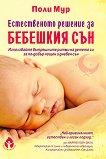 Естественото решение за бебешкия сън - Поли Мур -