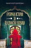 Еротични истории за пенджабски вдовици - Бали Каур Джасвал -