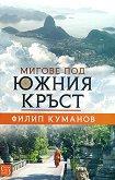 Мигове под южния кръст - Филип Куманов -