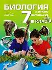 Биология и здравно образование за 7. клас - Наташа Цанова, Снежана Томова -