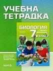Учебна тетрадка по биология и здравно образование за 7. клас - помагало