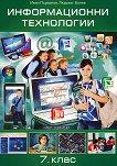 Информационни технологии за 7. клас - Иван Първанов, Людмил Бонев -