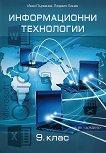 Информационни технологии за 9. клас - Иван Първанов, Людмил Бонев - помагало