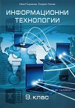 Информационни технологии за 9. клас -