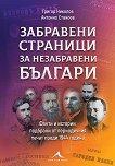 Забравени страници за незабравени българи - Григор Николов, Антонио Станоев - книга
