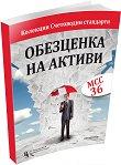 МСС 36: Обезценка на активи - Христо Досев - книга