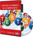 Test: Софтуер за оценяване на служителите - CD -
