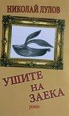 Ушите на заека - Николай Лулов -