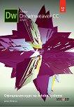 Adobe Dreamweaver CC 2018: Официален курс на Adobe Systems - Джим Мейвалд -