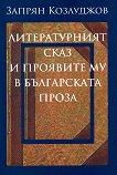 Литературният сказ и проявите му в българската проза -