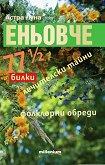 Еньовче. 77 1/2 билки, лечителски тайни, фолклорни обреди - Астра Луна - книга