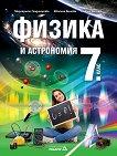 Физика и астрономия за 7. клас - Маргарита Градинарова, Евгения Бенова, Никола Велчев -