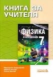 Книга за учителя по физика и астрономия за 7. клас - Никола Велчев - помагало