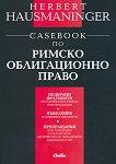 Casebook по римско облигационно право - Херберт Хаусманингер - книга