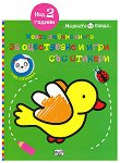 Моята любима книга за оцветяване и игри със стикери: Птица -
