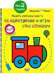 Моята любима книга за оцветяване и игри със стикери: Локомотив -