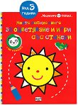 Моята любима книга за оцветяване и игри със стикери: Слънце - детска книга