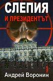 Слепия и президентът - Андрей Воронин -