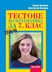 Тестове по математика за 7. клас - Лилия Дилкина, Константин Бекриев - сборник