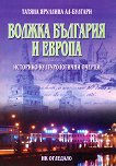 Волжка България и Европа: Историко-културологични очерци - Татяна Яруллина -