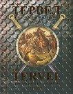 Кан Тервел - Спасителят на Древна Европа : Kan Tervel - The Saviour of Medieval Europe - Георги Атанасов -