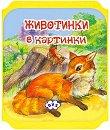 Книжка хармоника:  Животинки в картинки - Лисица - детска книга